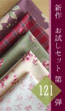 otameshi121left.jpg