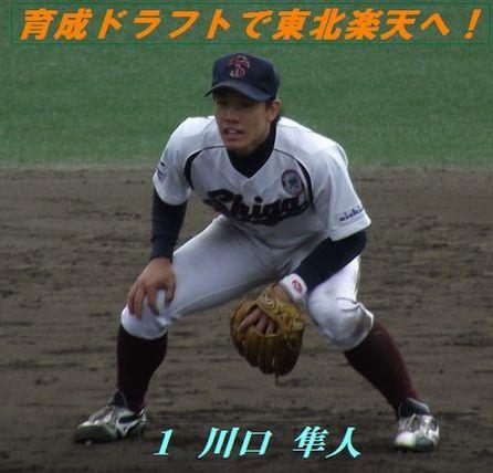 NPB 楽天 育成ドラフト3位 川口 隼人 選手(滋賀・高島ベースボールクラブ)