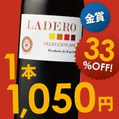 金賞受賞ワイナリーのワインが1本1,050円!