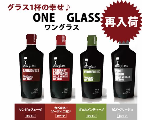 oneglass.jpg