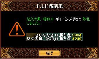 20111102けっか