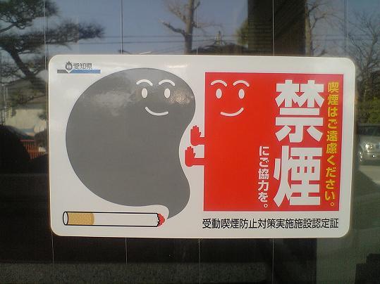受動喫煙防止対策実施施設