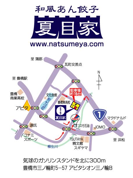 夏目家の地図