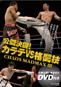 CHAOS MADMAX(ケイオスマッドマックス)