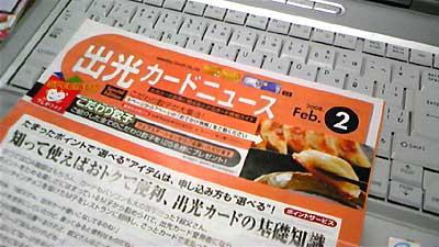 出光カードニュース1