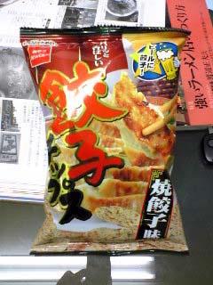 餃子チップス1