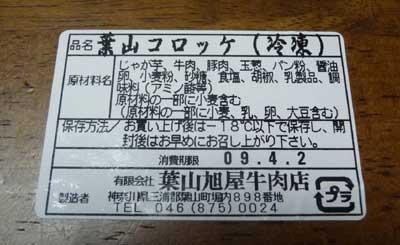 葉山コロッケ原材料!