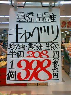 キャベツ398円!