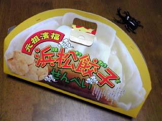 餃子せんべい1