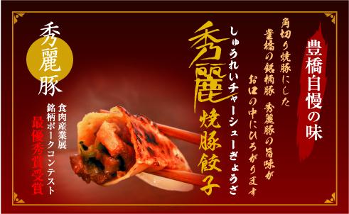 秀麗豚焼豚餃子は豊橋ふる里で好評販売中。