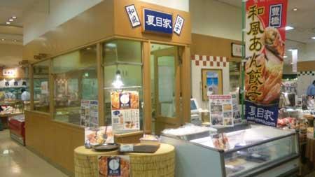 岡崎西武百貨店1階グルメコーナー