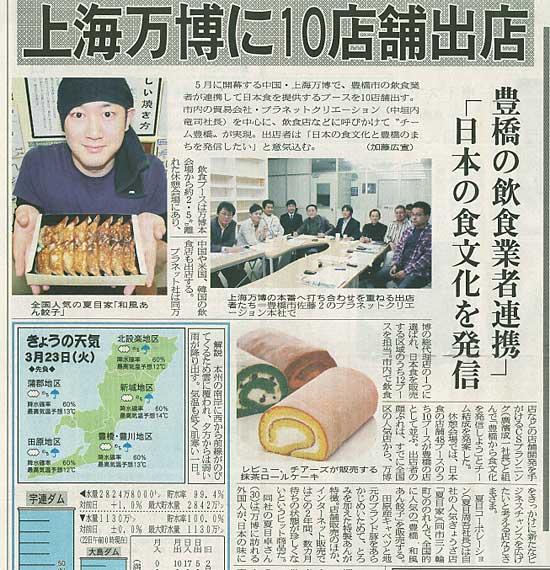 東愛知新聞3月23日の記事
