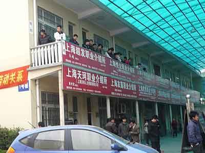上海の職安