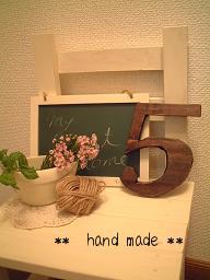木製すうじ(5)