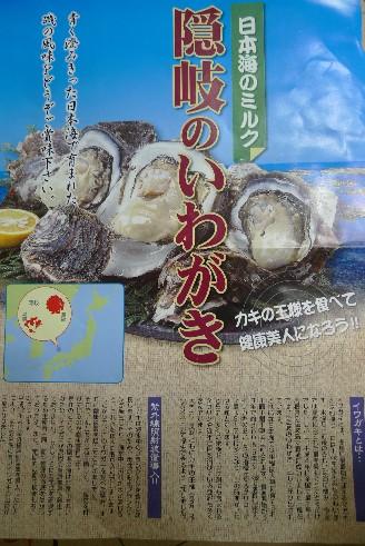 隠岐の岩牡蠣解説.jpg