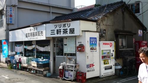 ツリボリ三軒茶屋'.jpg