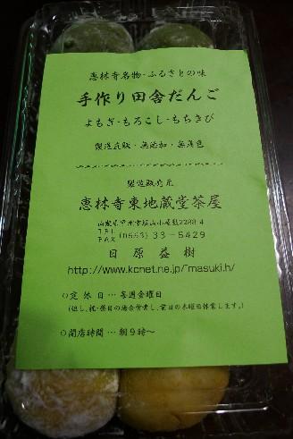 恵林寺東地蔵堂茶屋.jpg