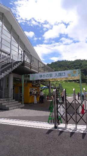 ゆりの里入口.jpg
