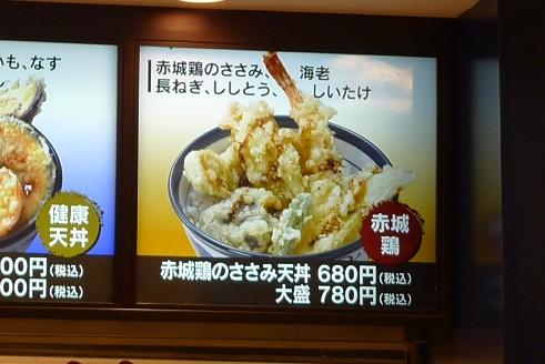 赤城鶏のささみ天丼メニュー.jpg