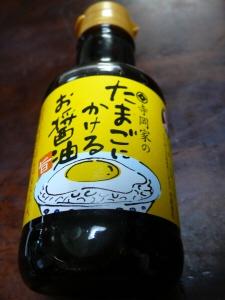 玉子醤油.jpg