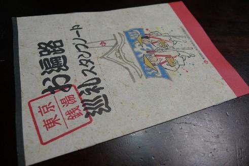 東京銭湯お遍路巡礼スタンプノート.jpg