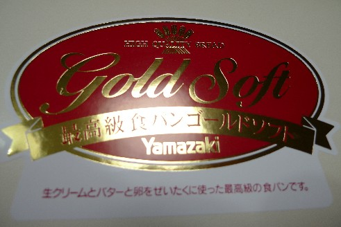 ヤマザキ ゴールドソフト ロゴ.jpg