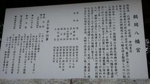 鶴岡八幡の解説.jpg