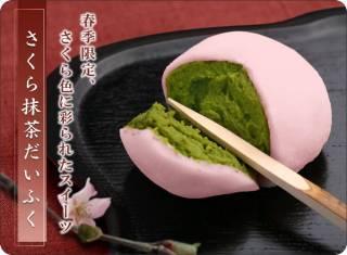 抹茶桜だいふく_320.jpg