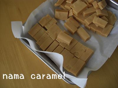 生キャラメル