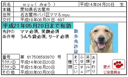 お散歩免許.jpg