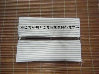 ボックスポーチの作り方 09-1