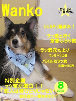 弟子さんより 月刊ワンコ