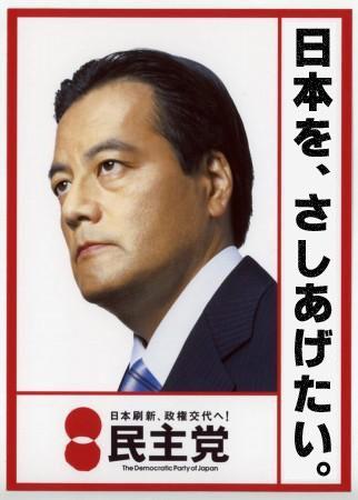 日本を差し上げたい