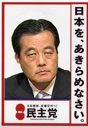 日本を諦めなさい