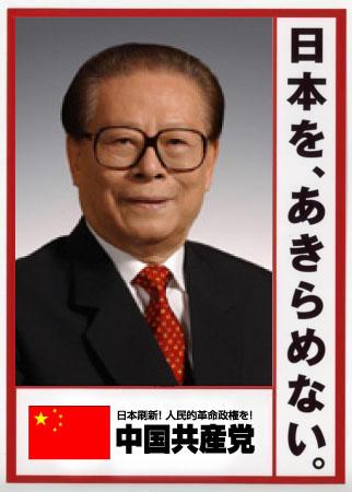 日本を諦めない江沢民