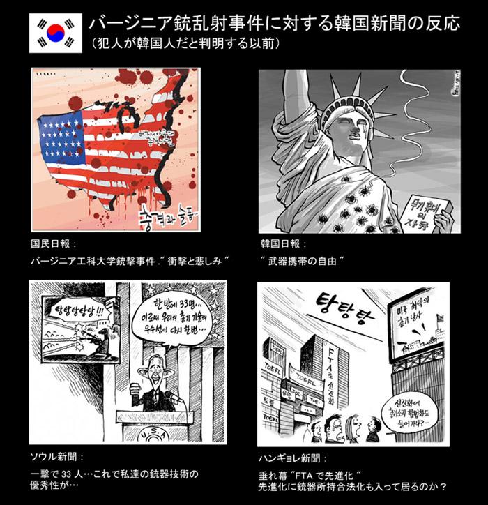 虐殺韓国紙反応.jpg