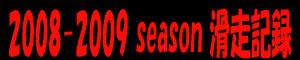 2008-2009 season 滑走記録