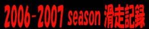 2006-2007 season 滑走記録