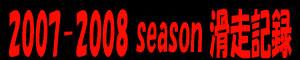 2007-2008 season 滑走記録