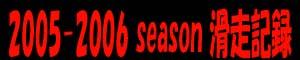 2005-2006 season 滑走記録