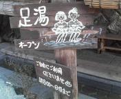 足湯(看板).JPG