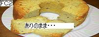 ありのまま.JPG