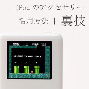 iPodのアクセサリー、活用方法+裏技