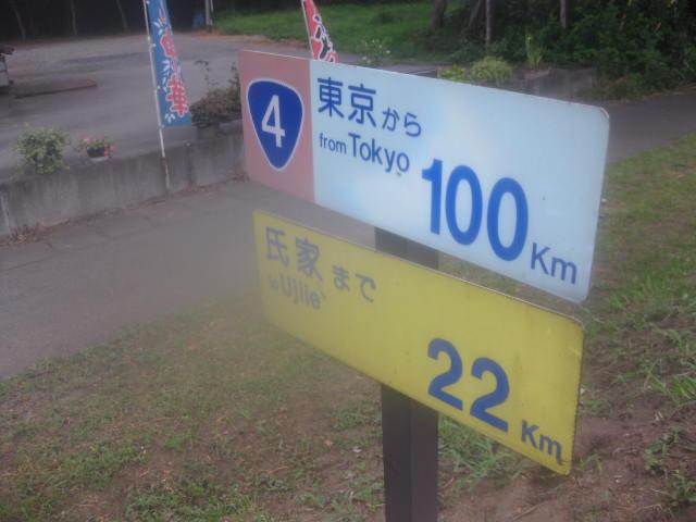 とうきょーから100km