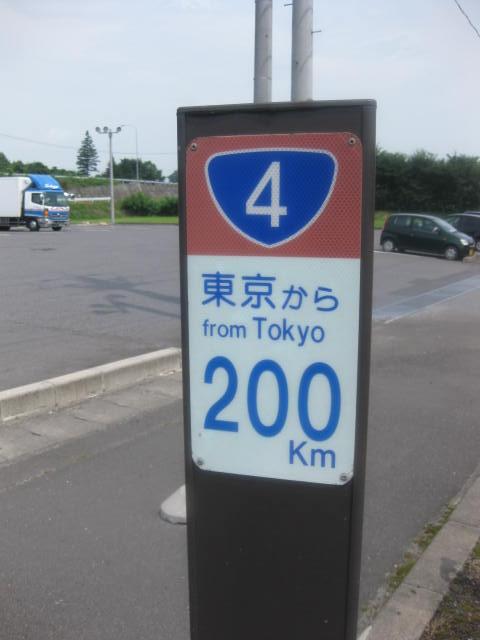 とうきょーから200km