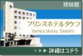 ホテルバナー