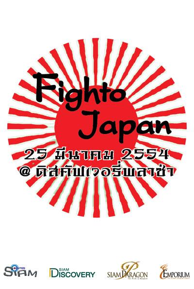 20110325-fightjapan