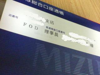 FOD貯金