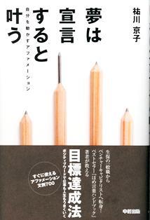 祐川さん表紙(帯あり)