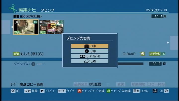 ダビング先-HDD